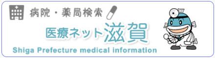 医療ネット滋賀バナー