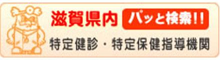 滋賀県特定健診・特定保健指導機関検索バナー