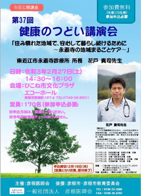 参加料無料 市民公開講座「健康のつどい講演会」を開催いたします。令和3年2月27日(土)開催