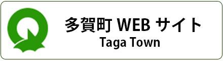 多賀町ホームページ