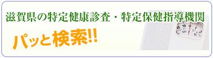 滋賀県特定健診・指導機関検索