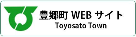 豊郷町ホームページ